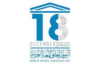 في اليوم العالمي للغة العربية.. «الأزهر»: سنظل القلعة الحصينة للغة العربية والدرع الواقية لها