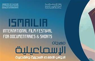 تكريم وزيرة الثقافة ورئيس هيئة قناة السويس والمحافظ في افتتاح مهرجان الإسماعيلية