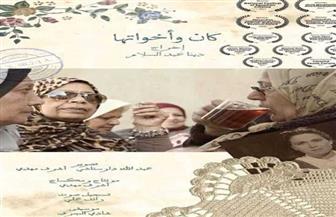 """العرض الأول لفيلم """"كان وأخواتها"""" بنادي السينما المستقلة بالإسكندرية"""