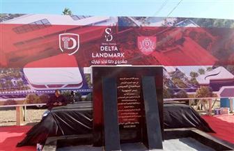 محافظ المنوفية يستقبل وفد وزارة التموين لوضع حجر أساس مشروع دلتا لاند مارك | صور