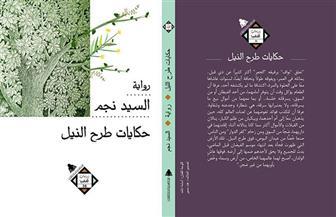 """مناقشة رواية السيد نجم """"حكايات طرح النيل"""" في مختبر السرديات بمكتبة الإسكندرية"""