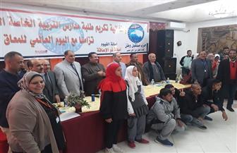 تكريم 50 طالبا وطالبة متفوقين بمدارس التربية الخاصة بالفيوم | صور