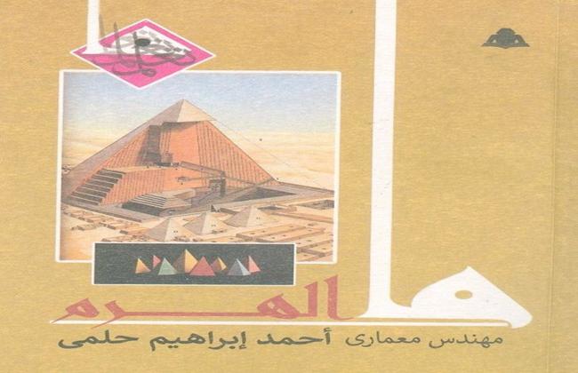 «ما الهرم كتاب جديد للمهندس المعمارى أحمد إبراهيم حلمي