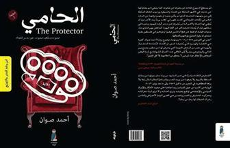 """صدور الطبعة الثانية من رواية """"الحامي"""" لأحمد صوان عن دار ابن رشد  صور"""