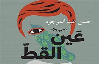 مناقشة «عين القط» لحسن عبد الموجود.. الخميس