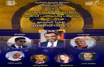 نجوم الأصوات والمواهب الذهبية في قصر الأمير بشتاك.. الخميس