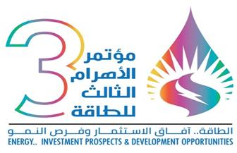 تجارب تمكين الشباب وتأهيلهم للمناصب القيادية تتصدر جلسات مؤتمر الأهرام للطاقة
