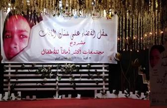 صحبة الخير بسوهاج تنظم احتفالية القضاء على ختان الإناث   صور
