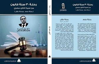 """""""رحلة علم ورحلة عقل""""..  كتاب جديد لخالد القاضي تصدره هيئة الكتاب"""