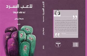"""""""لاعب السرد"""" كتاب جديد للفلسطينية بديعة زيدان   صور"""