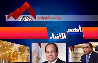 موجز لأهم الأنباء من «بوابة الأهرام» اليوم الجمعة 27 ديسمبر | فيديو
