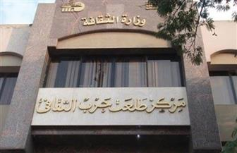 «بورسعيد بين البطولة والتنمية» في مركز طلعت حرب.. غدا