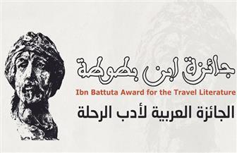 بينهم الأعصر المصري والمديني المغربي.. تعرف على الفائزين بجائزة ابن بطوطة لأدب الرحلات