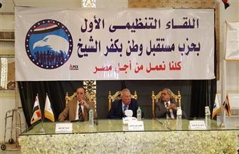 مستقبل وطن كفرالشيخ يعقد اللقاء التنظيمى الأول بعد التشكيل الجديد | صور