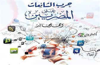"""مناقشة كتاب """"حرب الشائعات على المصريين"""" لأحمد خالد بمكتبة القاهرة الكبرى.. الليلة"""