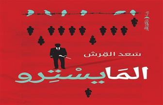 """«المايسترو».. رواية جديدة لـ""""سعد القرش"""""""