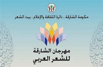 انطلاق الدورة الـ18 لمهرجان الشارقة للشعر العربي.. 5 يناير المقبل