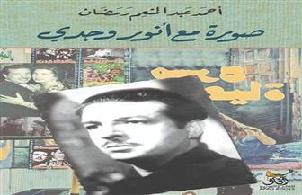"""أحمد عبد المنعم يوقع """"صورة مع أنور وجدي"""" في معرض الكتاب.. غدا"""