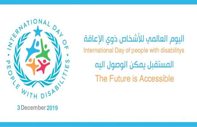 شعار اليوم العالمي للاعاقة 2019 مفرغ Kaiza Today