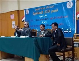 """""""آثار الأجداد في حماية الأحفاد"""" في ندوة بجامعة الفيوم   صور"""
