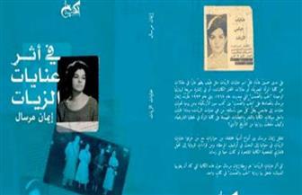 """14 ديسمبر.. إطلاق كتاب """"في إثر عنايات الزيات"""" بالكتب خان"""