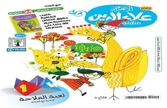 لعبة «الملاحة» هدية عدد ديسمبر 2019 من مجلة «علاء الدين»