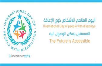 """انطلاق احتفالية اليوم الدولي للأشخاص ذوي الإعاقة بالقاھرة تحت شعار """"مستقبل متاح للجميع"""""""