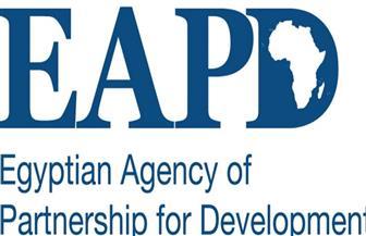 """تعرف على أنشطة """"الوكالة المصرية للشراكة من أجل التنمية"""" التابعة لوزارة الخارجية في 2019"""