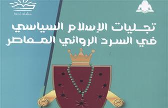 """شاكر عبد الحميد يناقش """"الإسلام السياسي في السرد الروائي المعاصر"""" بمكتبة القاهرة.. الليلة"""