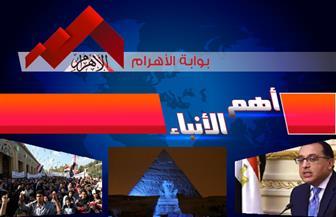 موجز لأهم الأنباء من «بوابة الأهرام» اليوم الثلاثاء 31 ديسمبر 2019 | فيديو
