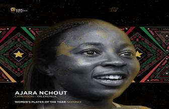 الاتحاد الإفريقي يعلن قائمة أفضل لاعبة لعام 2019