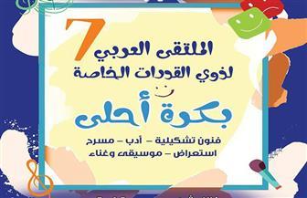 الأحد.. انطلاق ملتقى «بكره أحلى» بمركز الهناجر في الأوبرا| صور