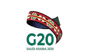 الممثلون الرسميون لقادة دول مجموعة العشرين يعقدون اجتماعهم الأول في الرياض