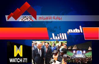 موجز لأهم الأنباء من «بوابة الأهرام» اليوم الجمعة 6 ديسمبر 2019 | فيديو