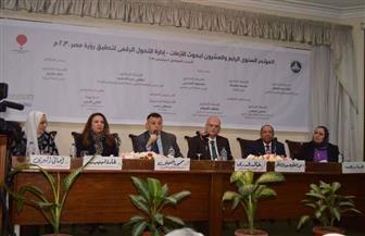 """""""إدارة التحول الرقمي لتحقيق رؤية مصر 2030"""".. مؤتمر بـ""""تجارة عين شمس"""""""