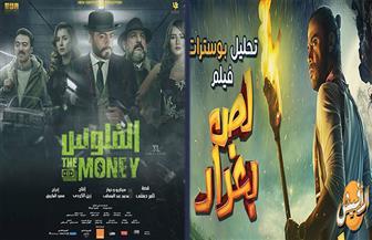 يتصدرها  تامر حسني ومحمد إمام.. 8 أفلام ينتظرها الجمهور في موسم رأس السنة