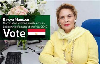 ترشيح راوية منصور لجائزة المرأة القيادية الإفريقية لعام 2019