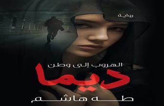 """""""الهروب إلى وطن ديما"""" رواية جديدة لطه هاشم"""