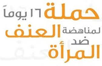 ختام فعاليات حملة الـ 16 يوما لمناهضة العنف ضد المرأة بجامعة القاهرة غدا