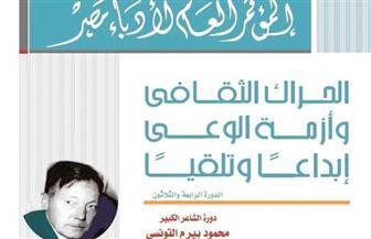 افتتاح  الدورة الـ34 لمؤتمر أدباء مصر فى بورسعيد.. الليلة