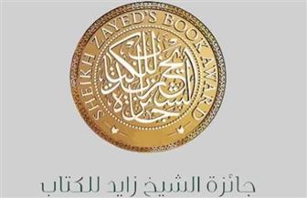 3 مصريين في القائمة الطويلة لجائزة الشيخ زايد للكتاب