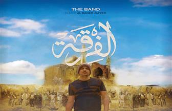 """فيلم """"الفرقة"""" يفوز بجائزة لجنة التحكيم الخاصة من مهرجان السينما للجميع"""