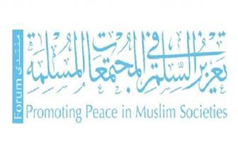 ٤٥٠ شخصية دينية عالمية في الملتقى السنوي السادس لمنتدى تعزيز السلم