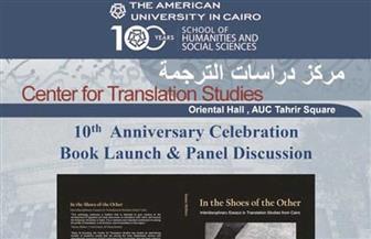 الجامعة الأمريكية تحتفي بمرور 10 سنوات على إنشاء مركز دراسات الترجمة