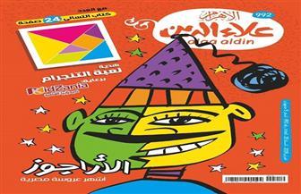 """لعبة التنجرام هدية عدد فبراير من مجلة """"علاء الدين"""""""