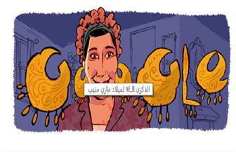 """""""جوجل"""" يحتفل بذكرى ميلاد أشهر حماة في السينما المصرية الفنانة ماري منيب"""