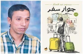 """ممدوح عبد الستار: أقاوم القهر الإنساني في """"جواز سفر"""""""