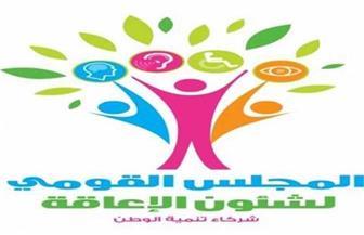 «القومي للإعاقة» يفتح باب المشاركة في معرض الكتاب