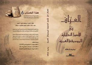 """""""العراف في الأصول التحليلية للموسيقى العربية"""".. جديد محمد شعلة"""