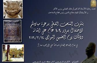 وزارة الآثار تفتتح معرضا مؤقتا بمناسبة العيد الـ 109 لافتتاح الجناح القديم للمتحف القبطي